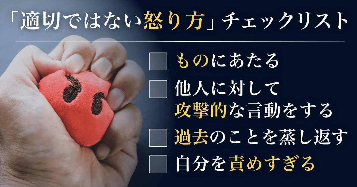 戸田久実さんインタビュー「4つの間違った怒り方」04