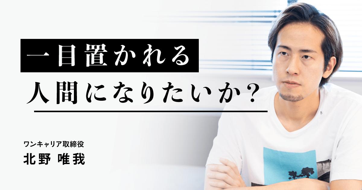 北野唯我さんインタビュー「14の労働価値から『これからの生き方』を考える」01