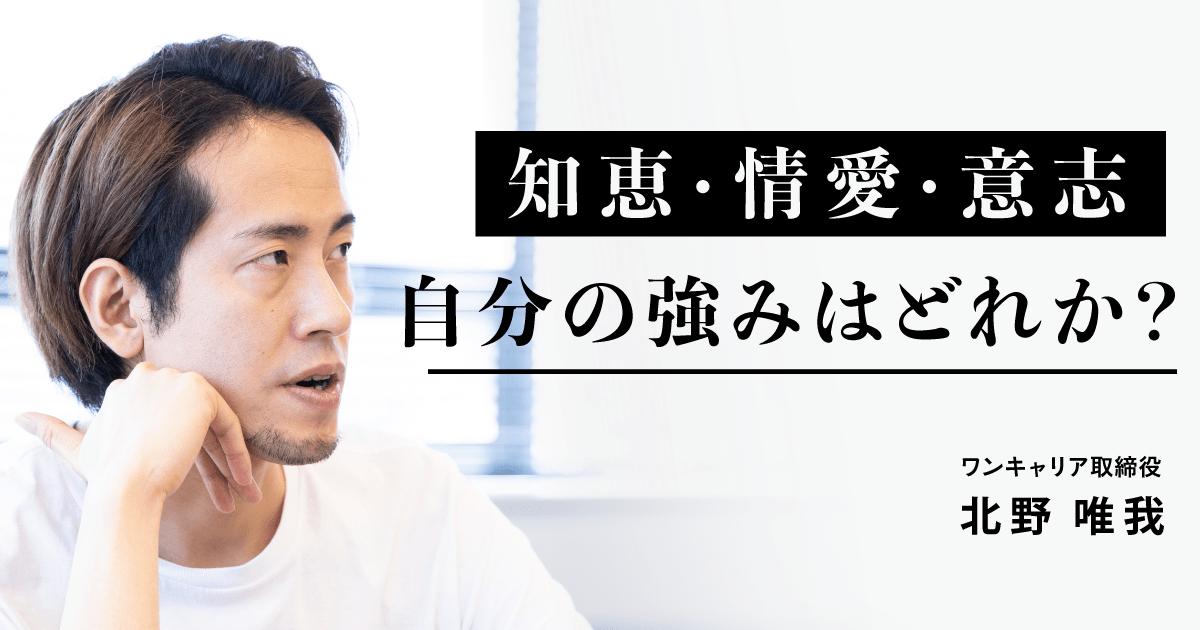 北野唯我さんインタビュー「キャリア戦略を見極めるための思考法」01