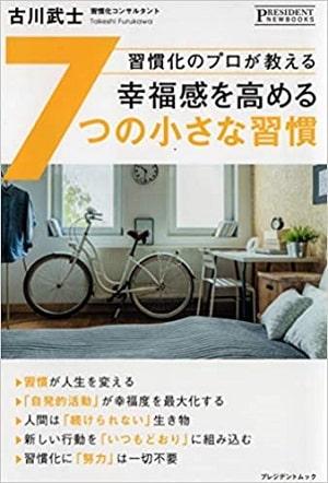 古川武士さん『幸福感を高める7つの小さな習慣』
