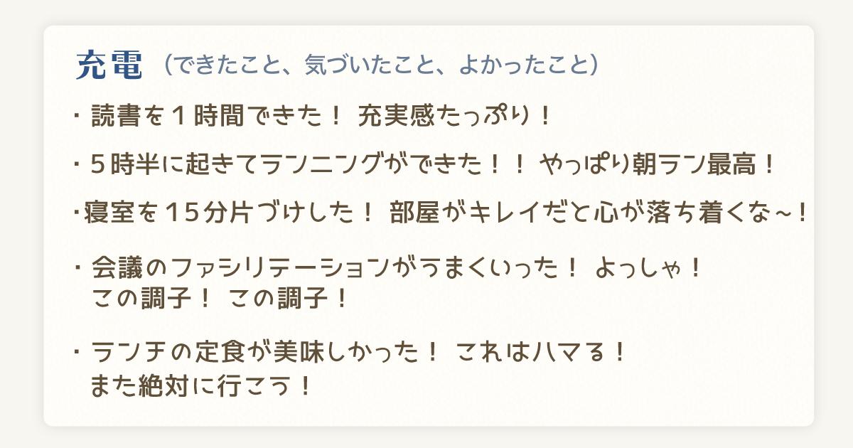 古川武士さん「幸福感が高まるノート習慣」03