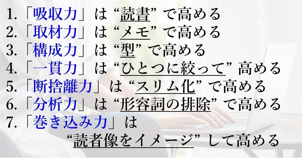 高い文章力に必要な7つの能力07