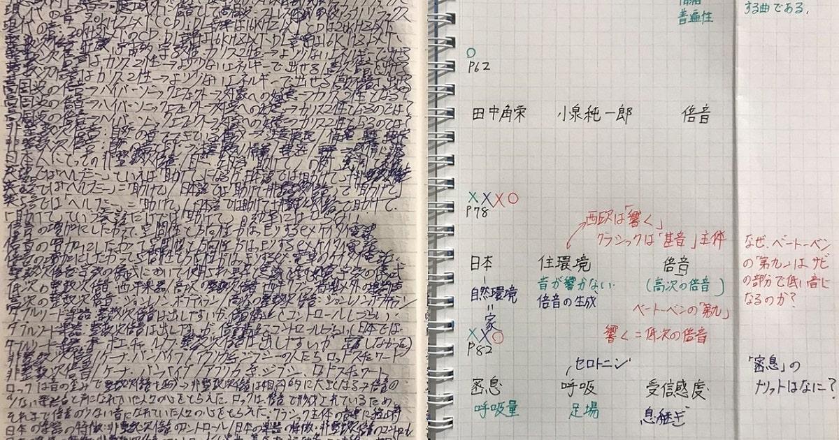 青ペン書きなぐり勉強法と3ワードノート術徹底比較01n