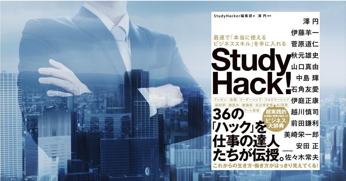 書籍『Study Hack!』紹介01