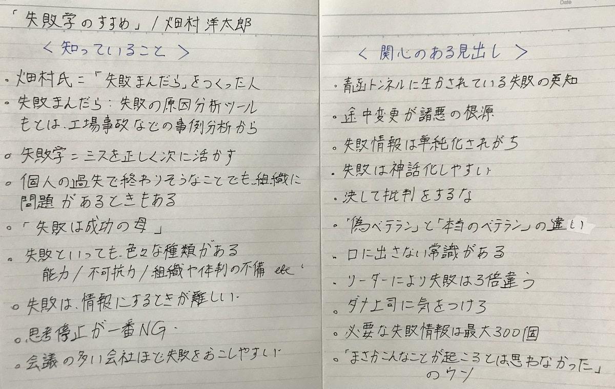 書きまくる勉強法3選05