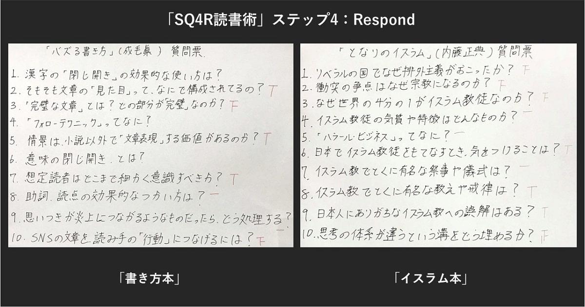 SQ4R読書術とKWLを実践し比較してみた06