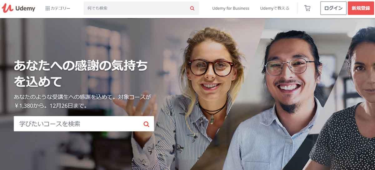 動画で勉強できるサービス「Udemy」のトップページのスクリーンショット