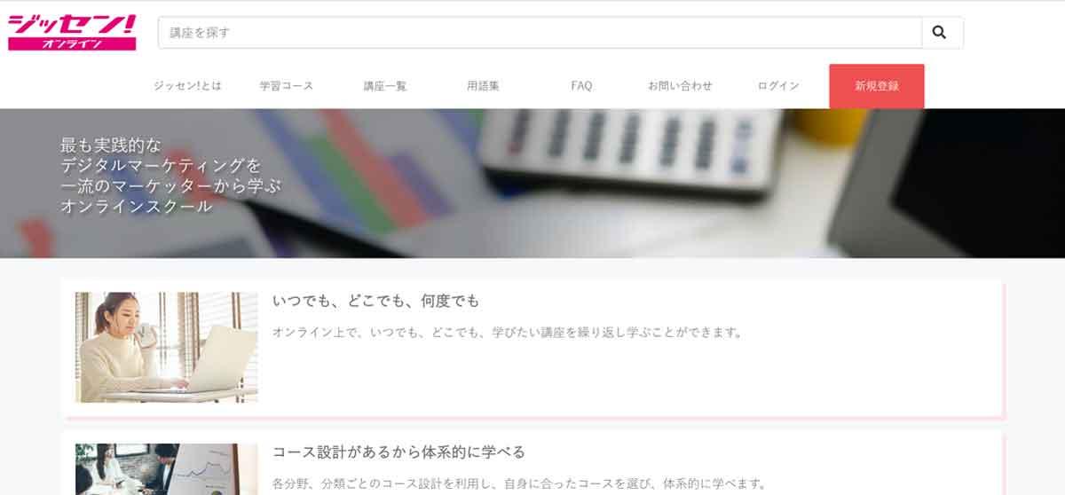 動画で勉強できるサービス「ジッセン! オンライン」のトップページのスクリーンショット