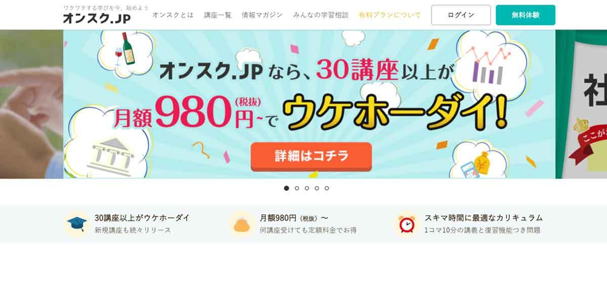 動画で勉強できるサービス「オンスク.JP」のトップページのスクリーンショット