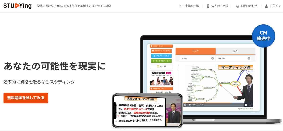動画で勉強できるサービス「スタディング」のトップページのスクリーンショット