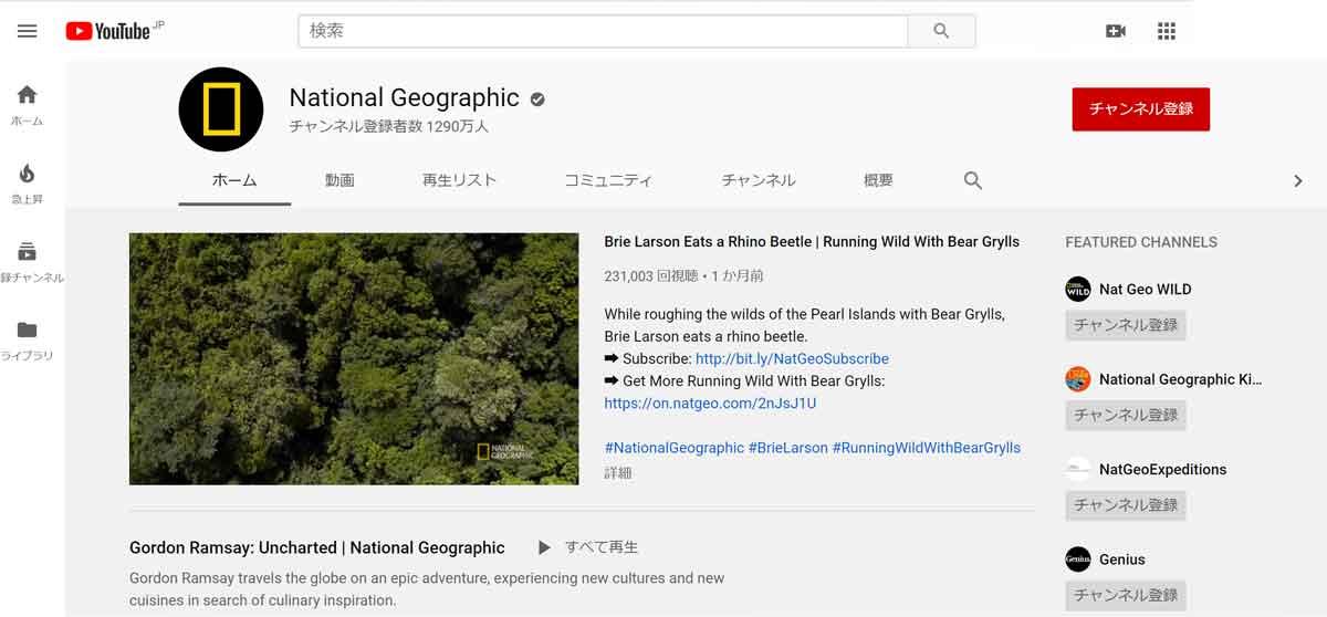 動画を見ながら勉強できる「National Geographic」のYouTube公式チャンネルのページのスクリーンショット