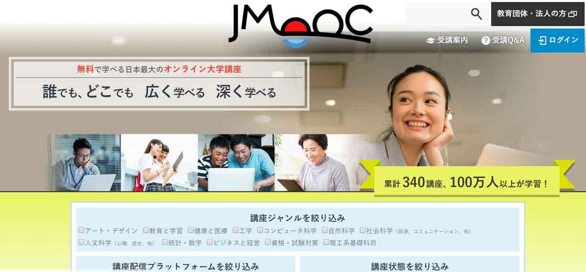 動画で勉強できるサービス「JMOOC」のトップページのスクリーンショット