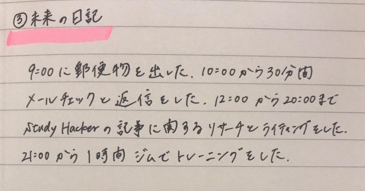 未来日記05
