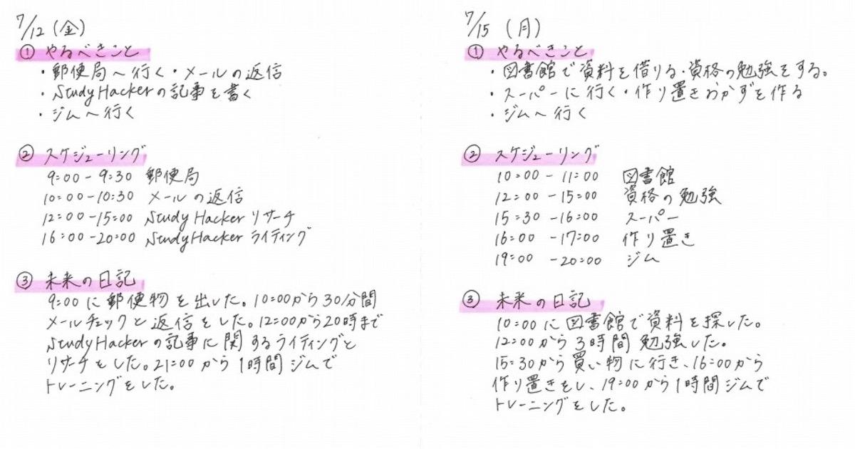 未来日記09
