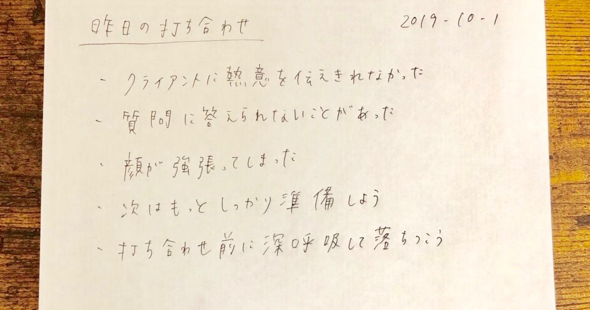 A4メモ01