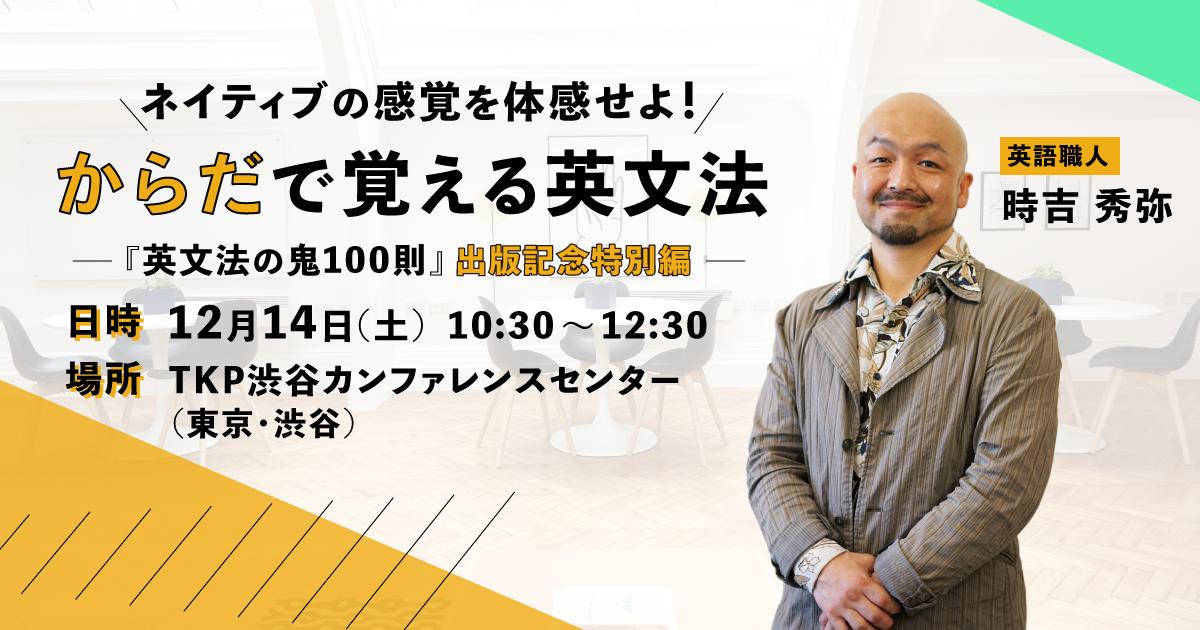 時吉先生出版記念セミナー01