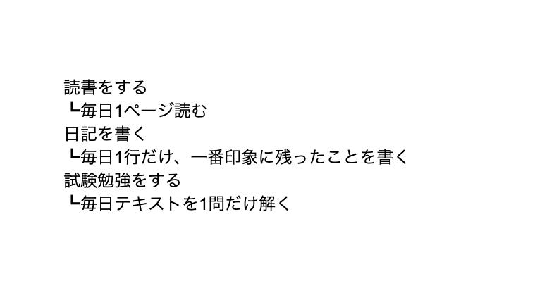 小さな習慣02