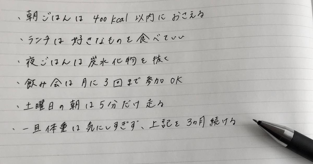 先延ばししない方法01