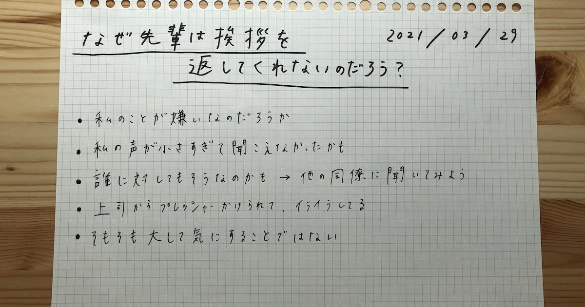 1日10分でできるノート習慣01