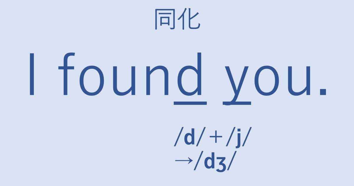 同化の例。/d/の音が後続の「y」(発音記号の表記は/j/)と混合するときに起こりやすい。
