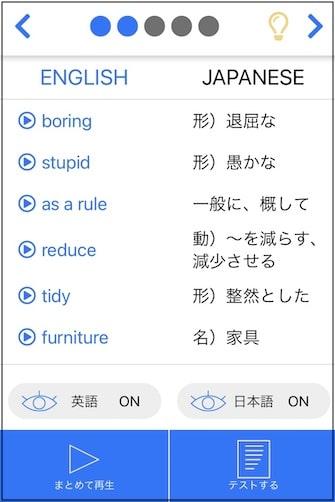 ENGLISH COMPANY MOBILE「単語」。発音しながら意味を確認します。