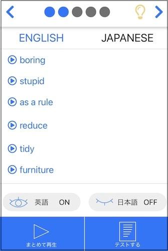 ENGLISH COMPANY MOBILE「意味確認」。読み上げられた英単語の意味がすぐに言えるか確認します。