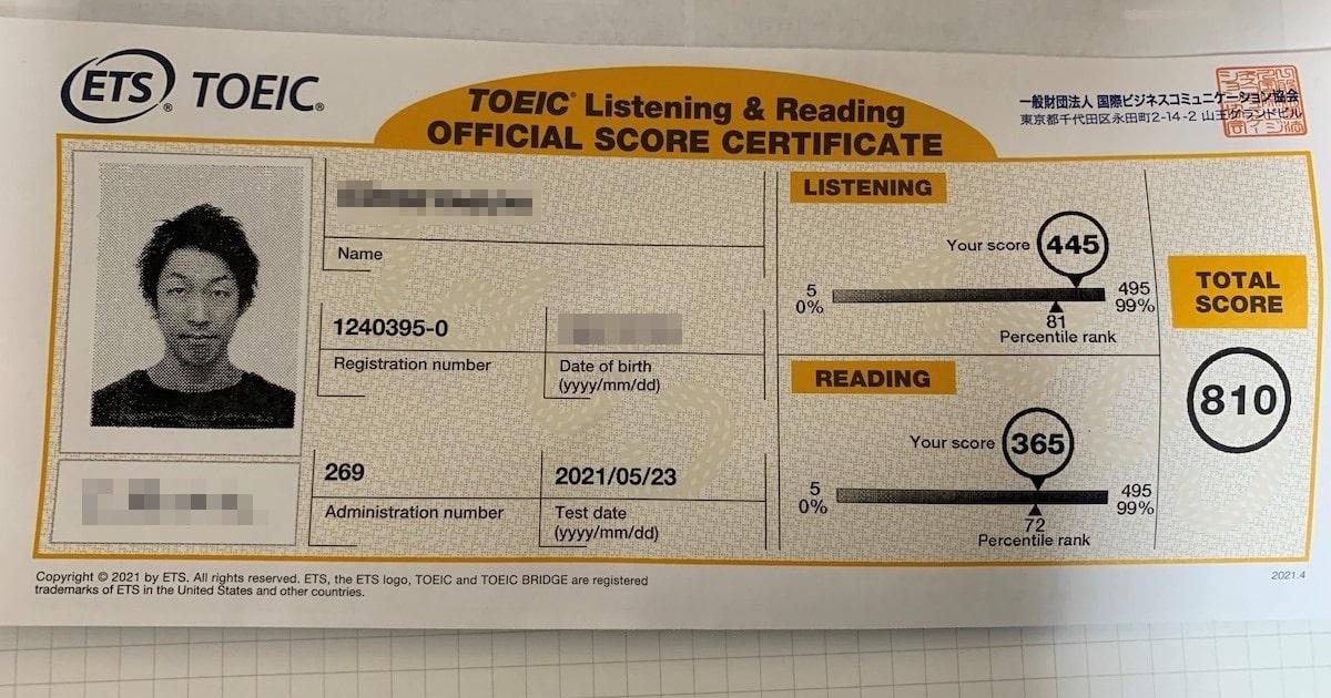 たったの3か月で600→800点台に到達した効率的英語学習のヒミツ04