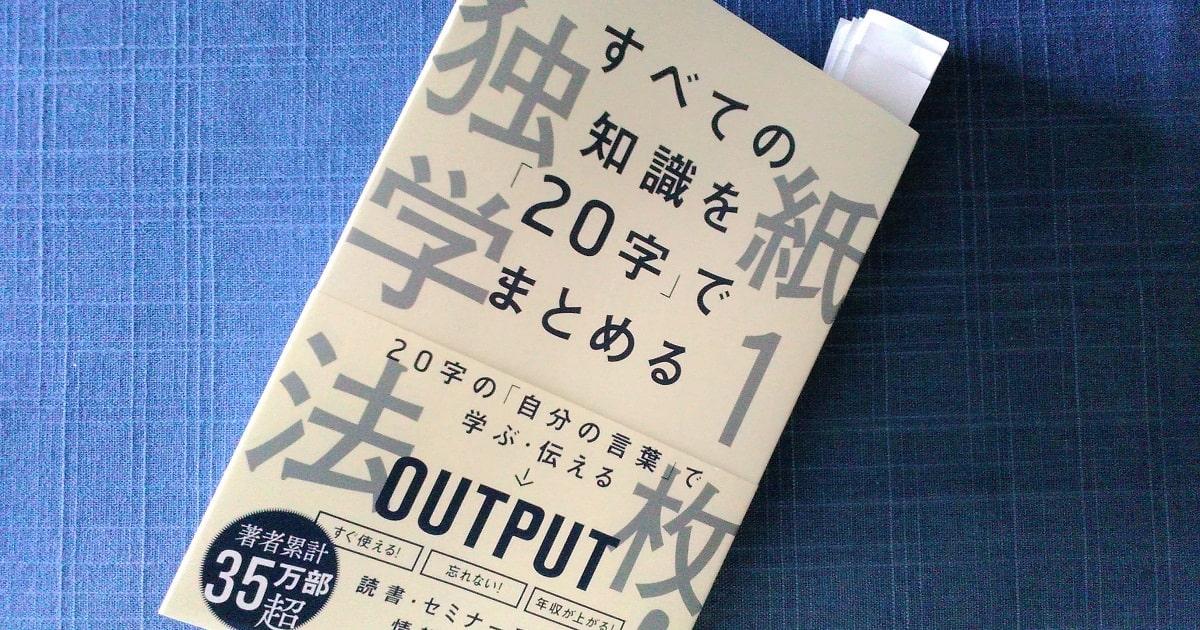20字インプット学習法-01
