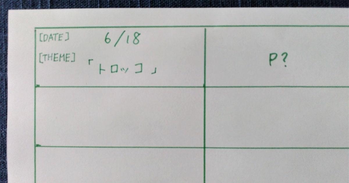20字インプット学習法-05