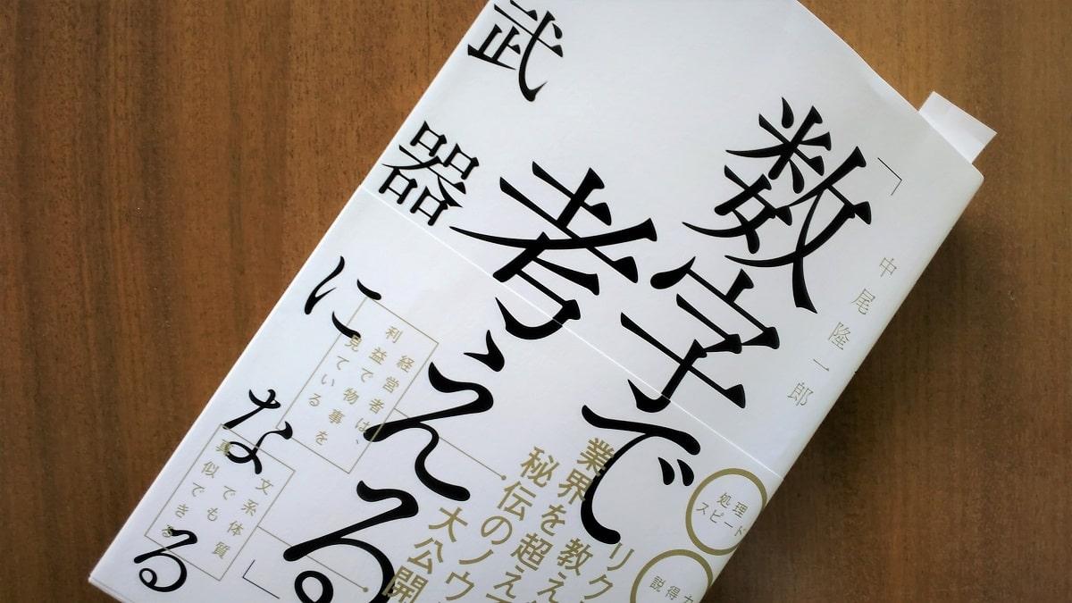 読書ノート-03