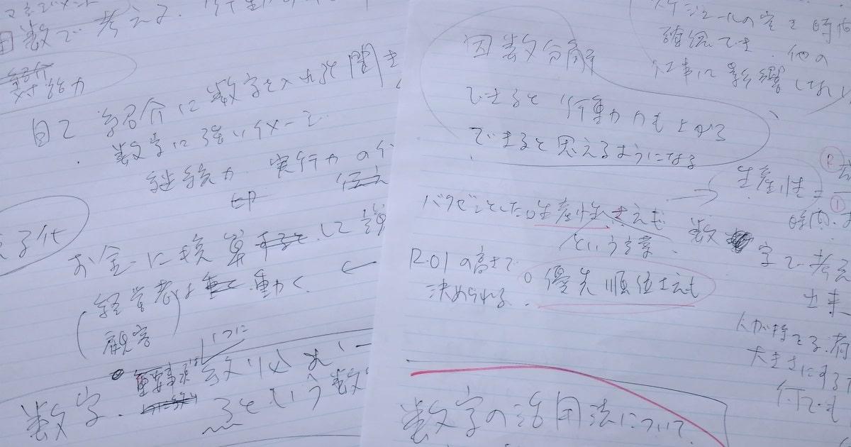 読書ノート-05