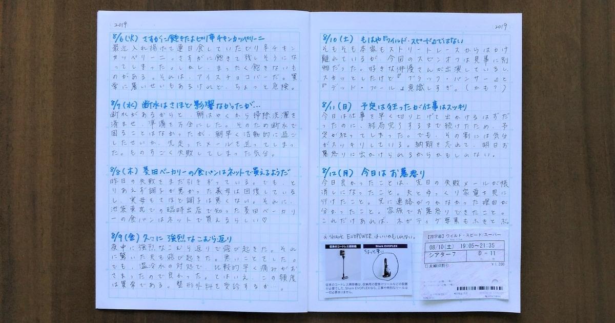 100文字日記-08