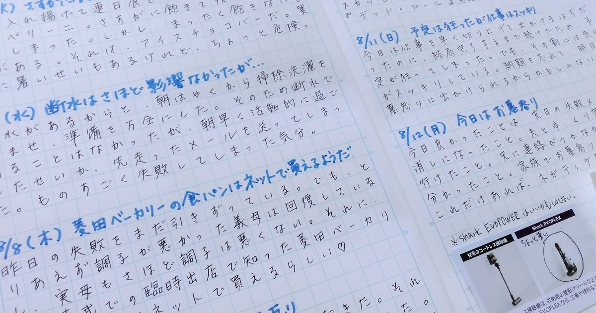 文字日記-09