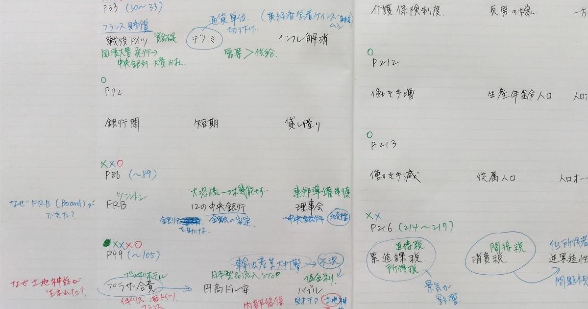 3ワードノート-11