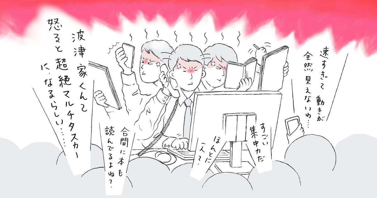 怒りは健全-06