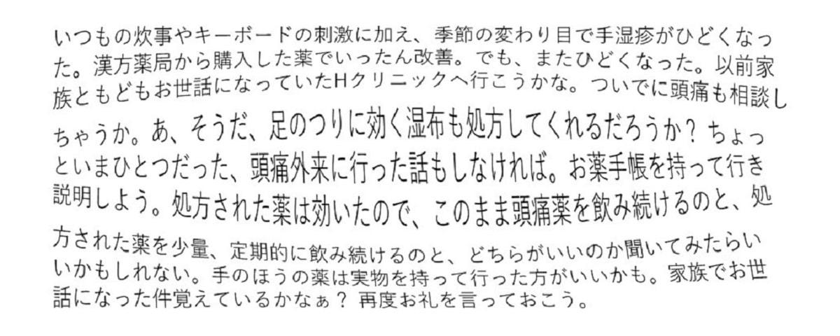 マインドマップ-04