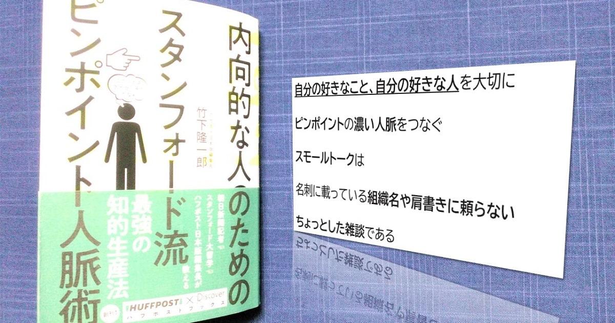 竹下隆一郎さんが著した『内向的な人のための スタンフォード流 ピンポイント人脈術』とスモールトークについて
