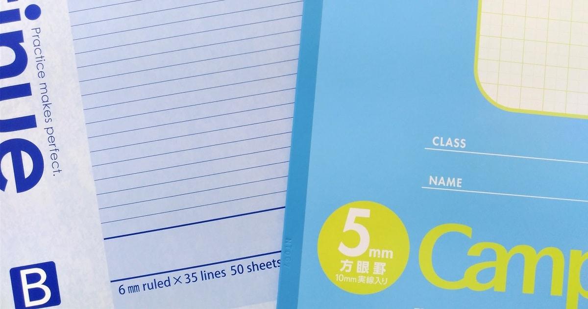 「嫌なことノート」用に使う、セミB5サイズの横罫ノート・方眼ノート
