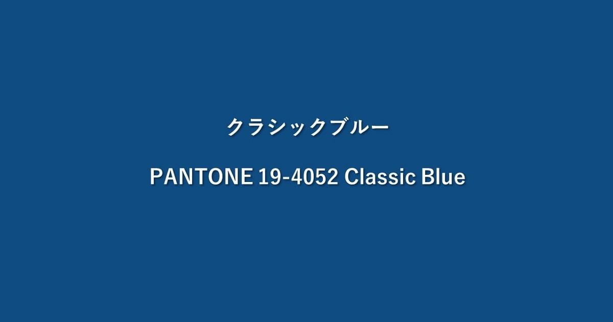 2020年のパントン・カラー・オブ・ザ・イヤーとして選ばれた「クラシックブルー(PANTONE 19-4052 Classic Blue)」