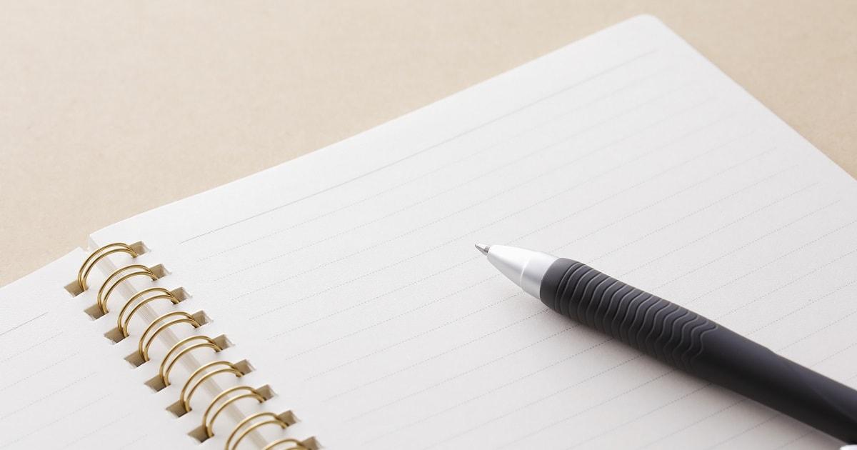 イラついたことを書き出していくノート