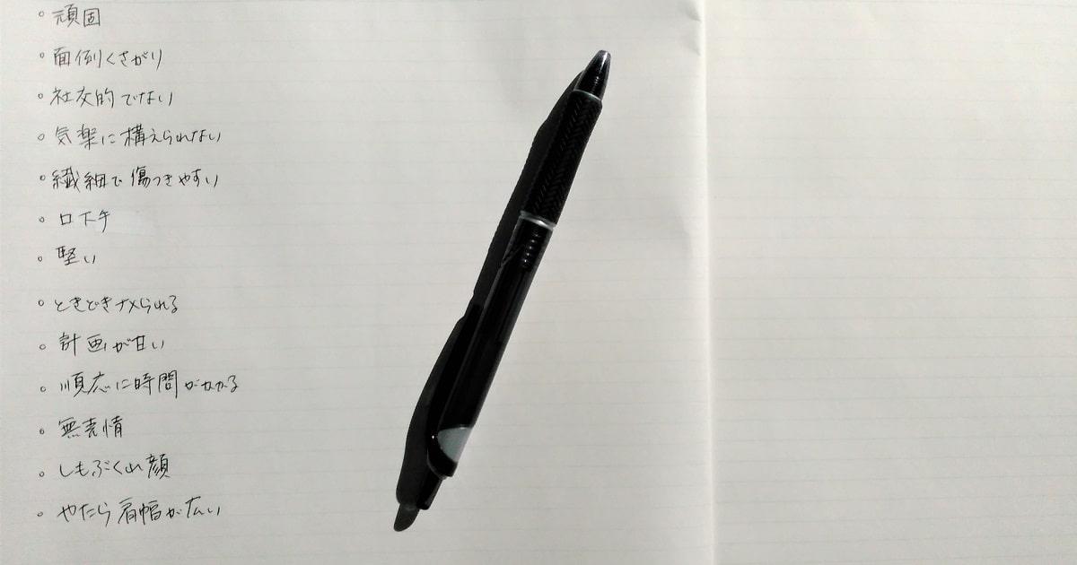 リフレーミングノートに、自分の欠点や好きではないことを書いてみた。