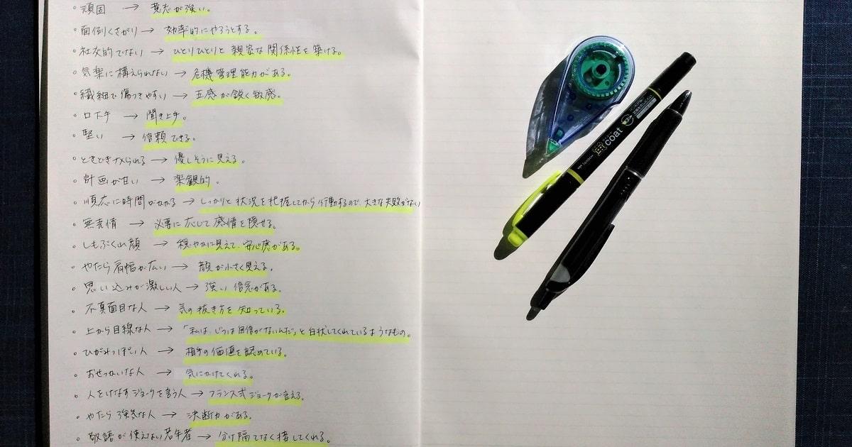 一通り書かれたリフレーミングノート