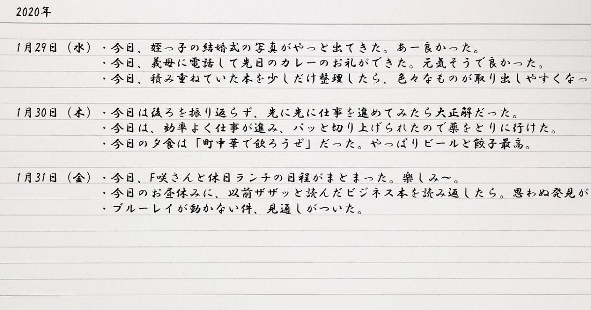 株式会社朝6時 代表取締役の池田千恵氏が提案する「朝の3行日記」をちょっと書いてみた。