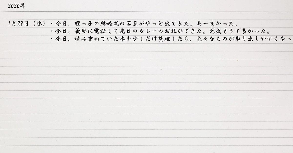株式会社朝6時 代表取締役の池田千恵氏が提案する「朝の3行日記」を手始めに少し書いてみた。