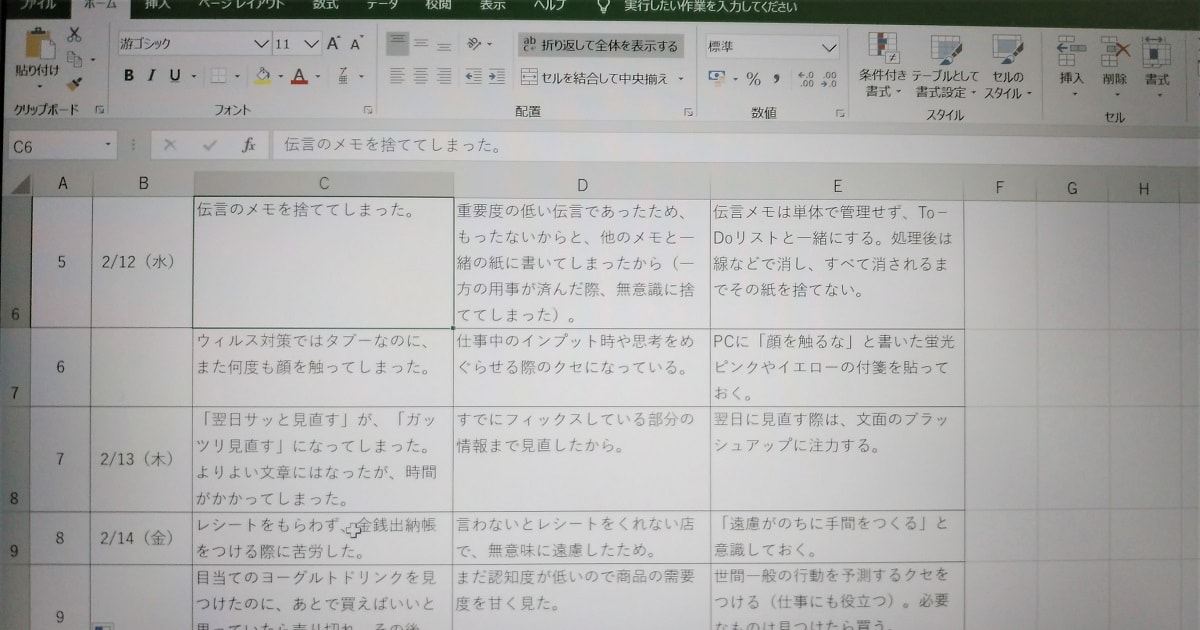 「ミス管理表」に、さらに数日間書き込んだデスクトップ画像