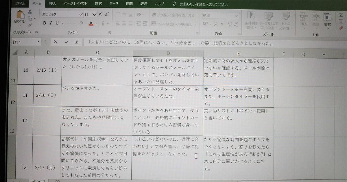 エクセルを用いて自己モニタリングを8日間やってみたデスクトップ画像