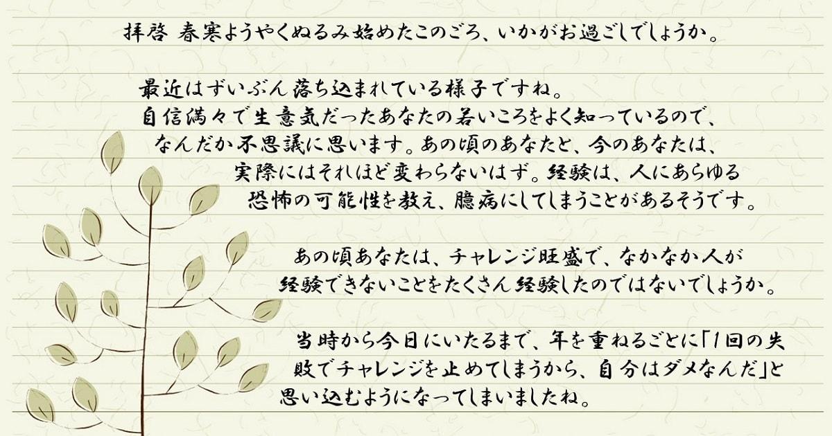 優しくて思いやりのある人からの手紙(自分への手紙)1ページ目