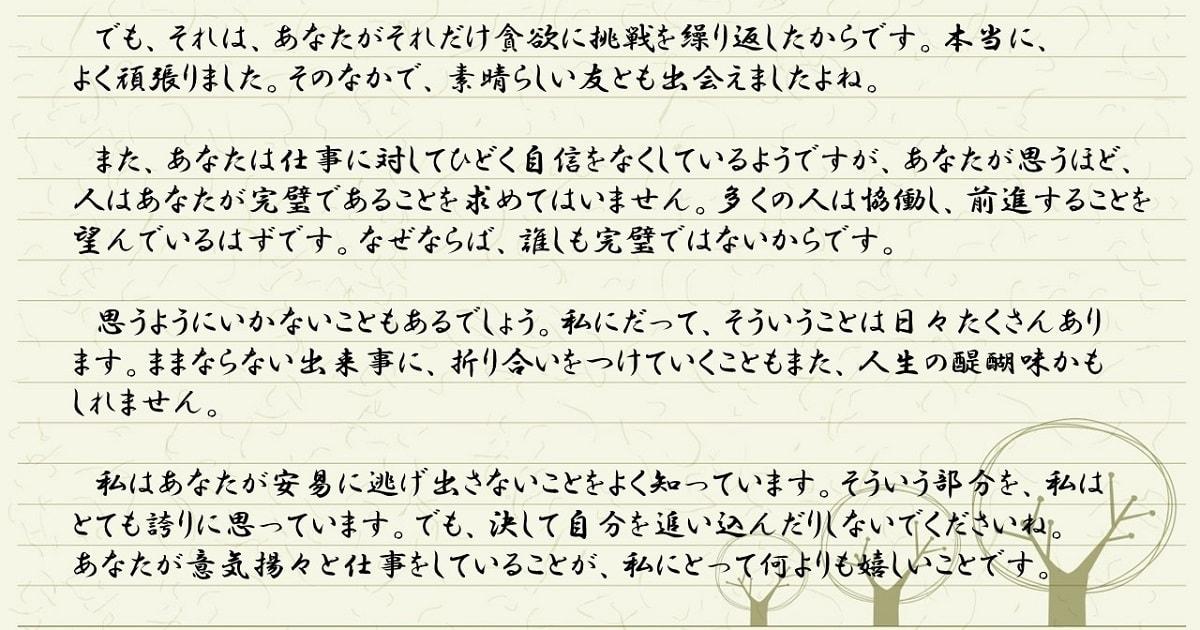 優しくて思いやりのある人からの手紙(自分への手紙)2ページ目