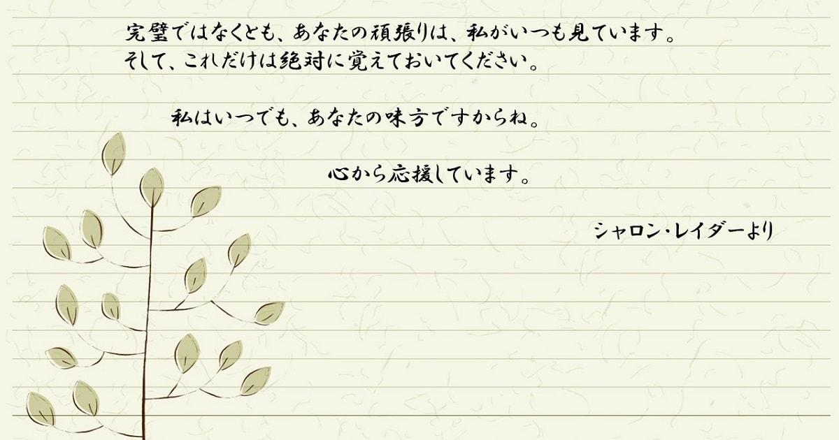 優しくて思いやりのある人からの手紙(自分への手紙)締めくくり