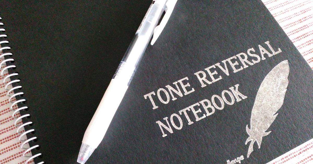 「TONE REVERSAL NOTEBOOK」の表紙を実際に撮影した画像